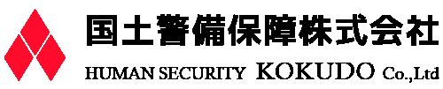 国土警備保障株式会社